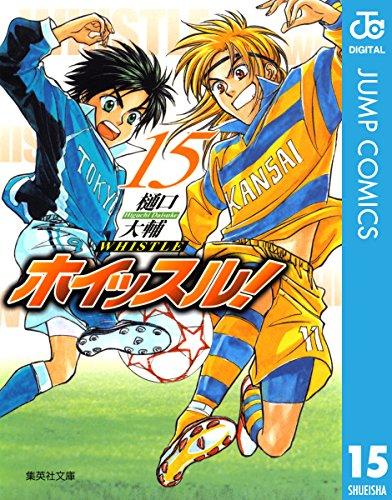 ホイッスル! 15 (ジャンプコミックスDIGITAL)