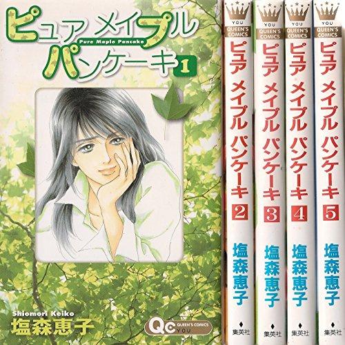 ピュア メイプル パンケーキ コミック 全5巻完結セット (クイーンズコミックス)