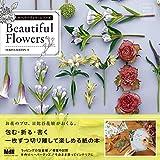 ペーパーブック・シリーズ Beautiful Flowers