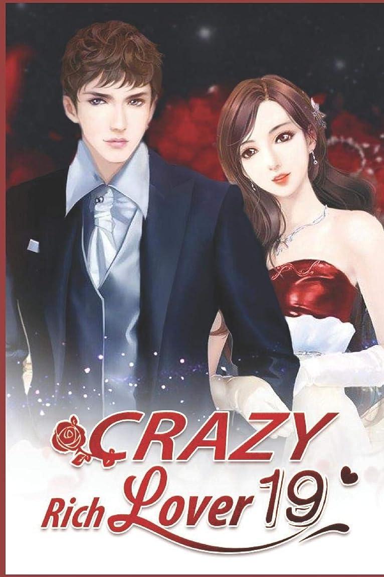 住居粒家事Crazy Rich Lover 19: Hiding The Fact Of Being Pregnant (Crazy Rich Lover Series)