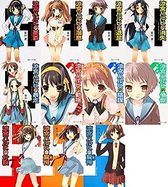 涼宮ハルヒの憂鬱 文庫 1-11巻セット (角川スニーカー文庫 )