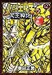 聖闘士星矢 NEXT DIMENSION 冥王神話 12 (少年チャンピオン・コミックス)