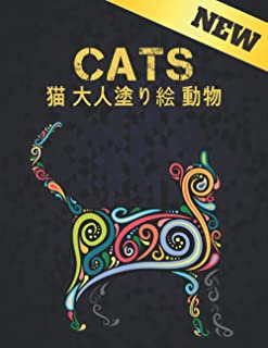 猫 大人塗り絵 動物 Cats: 塗り絵 猫 ストレス解消のための50の片面猫のデザインの猫の大人の塗り絵ストレス解消とリラクゼーションのための100ページの猫の大人の男性と女性のための塗り絵