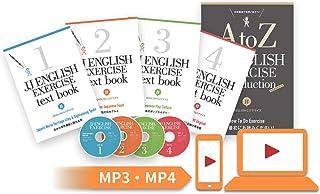 英語教材 英会話教材 JJ ENGLISHエクササイズ 中学英語をベースに「パワー音読」で着実に力をつける教材 2~6ヵ月コース 開発協力:講談社