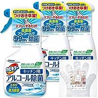アルコールスプレー除菌剤(ミニマリスト)