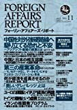 フォーリン・アフェアーズ・リポート2012年11月10日発売号