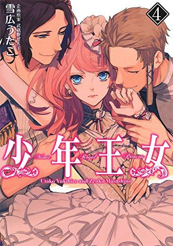 少年王女 (4) (シルフコミックス)
