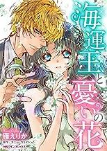 海運王と憂いの花 (ハーレクインコミックス)