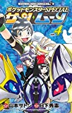 ポケットモンスターSPECIAL サン・ムーン(4) (てんとう虫コミックス)