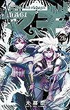 マギ 26 ラバーストラップ付き限定版 (少年サンデーコミックス)