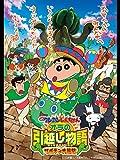 映画クレヨンしんちゃん オラの引越し物語~サボテン大襲撃~