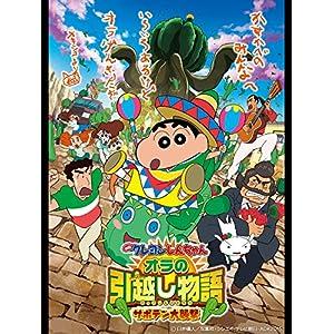 """映画クレヨンしんちゃん オラの引越し物語~サボテン大襲撃~"""""""