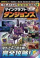 超人気ARPG最強攻略ガイド Vol.2 (COSMIC MOOK)