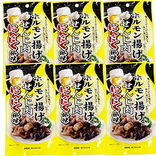 【広島名産】 ホルモン揚げ せんじ肉 にんにく風味6袋セット(1袋40g×6)【大黒屋食品】