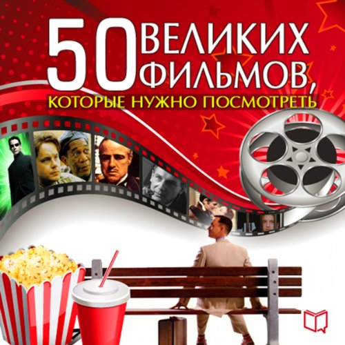 50 velikih fil'mov, kotorye nuzhno posmotret' [The 50 Great Films]                   By:                                                                                                                                 Dzhulija Kjemeron                               Narrated by:                                                                                                                                 Maria Antonova                      Length: 1 hr and 20 mins     Not rated yet     Overall 0.0