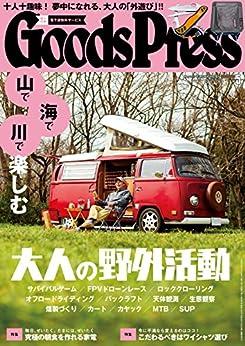 [GoodsPress編集部]のGoodsPress (グッズプレス) 2017年 05月号 [雑誌]