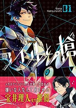 [夏西七]のライルと槍(ルイ) 1巻 (デジタル版Gファンタジーコミックス)