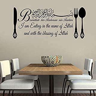 3D Wall Stickers Islamic Wall Art Stickers Bismillah Eating Dua Calligraphy Decals Murals Arabian Style Kitchen Accessories Wall Decal 57X25Cm
