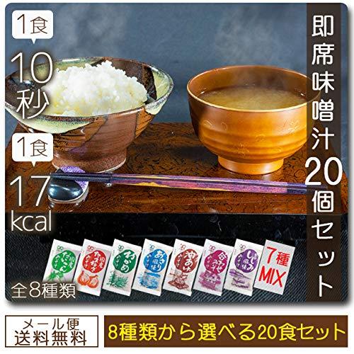 お味噌汁 20個 セット 選べる8種 送料無料 (しじみ)