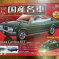 国産名車コレクション124トヨタカリーナHT2000GT