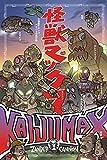 Kaijumax Book One: Deluxe Edition (1)