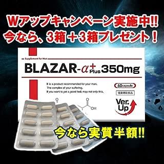 【Wアップキャンペーン開催中】BLAZAR-α(ブレーザーα+) 3箱+3箱プレゼント シトルリン含有 増大サプリメント …