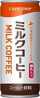 カフェドリップ 練乳入り ミルクコーヒー 缶 250g×30本 [ 北海道産 生クリーム 使用 人工甘味料不使用 ]