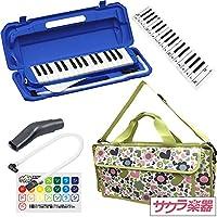 """鍵盤ハーモニカ (メロディーピアノ) P3001-32K/BL ブルー [専用バッグ""""Fairy Green""""] サクラ楽器オリジナルバッグセット"""