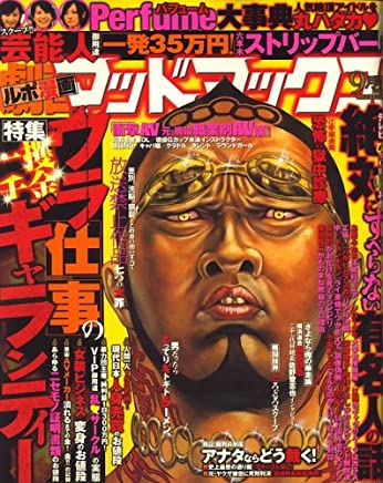 劇画マッドマックス 2008年 09月号 [雑誌]