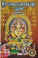 Sri Vinayaga Chaturthi Pooja - Kannada