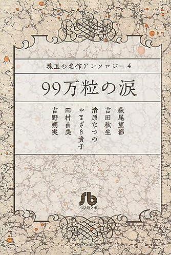 珠玉の名作アンソロジー / 4 99万粒の涙 (小学館文庫 珠玉の名作アンソロジー 4)