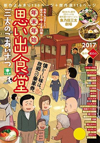 年末年始 思い出食堂 三太のごあいさつ (ぐる漫)