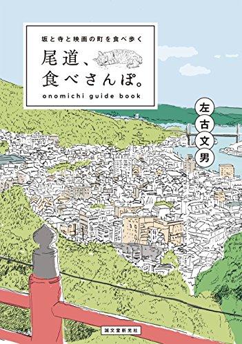 尾道、食べさんぽ。: 坂と寺と映画の町を食べ歩く