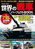 世界の戦車パーフェクトBOOK (コスミックムック)