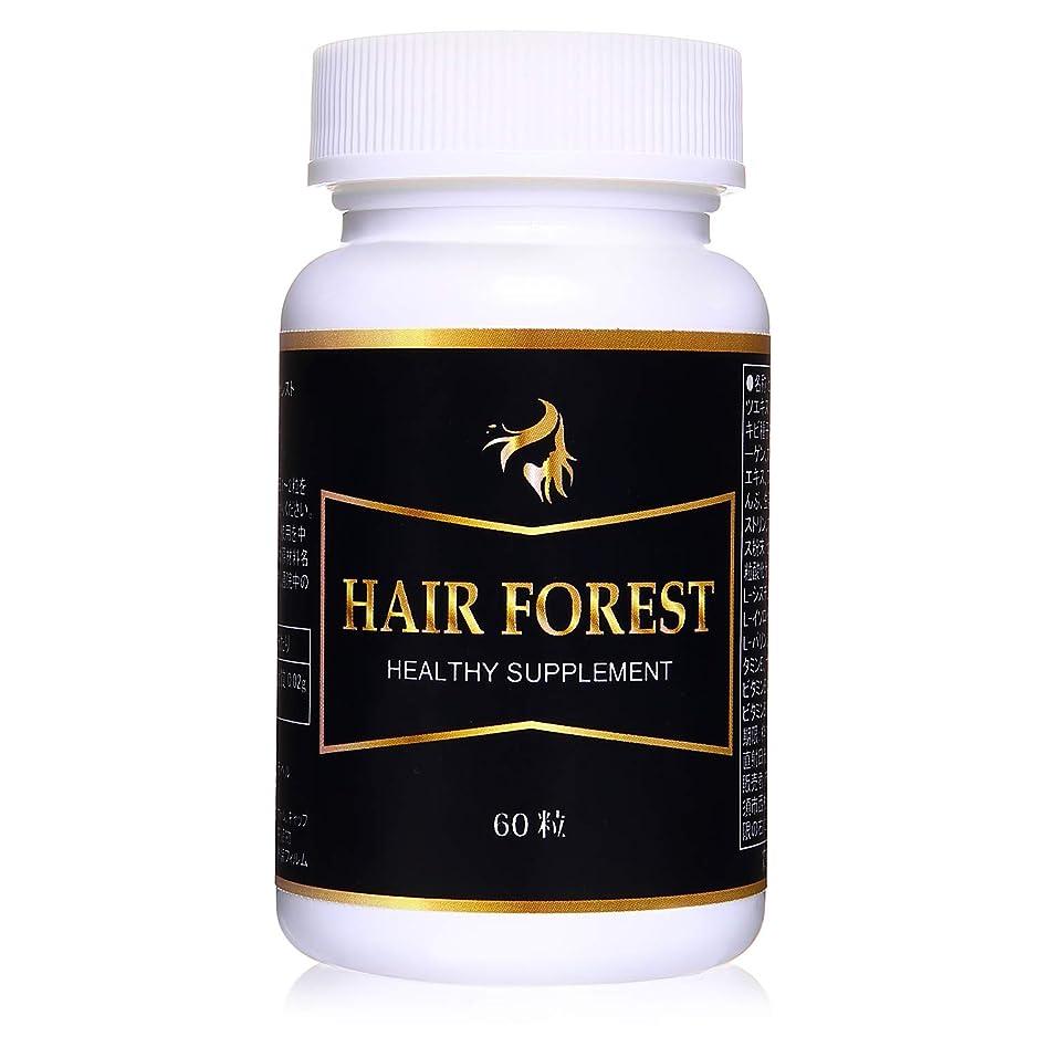 ピービッシュ一致する分類HAIR FOREST(ヘアーフォレスト) ノコギリヤシ サプリメント 毛髪栄養補助食品 60粒 【国内工場生産】
