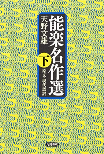 能楽名作選 下 原文・現代語訳の詳細を見る