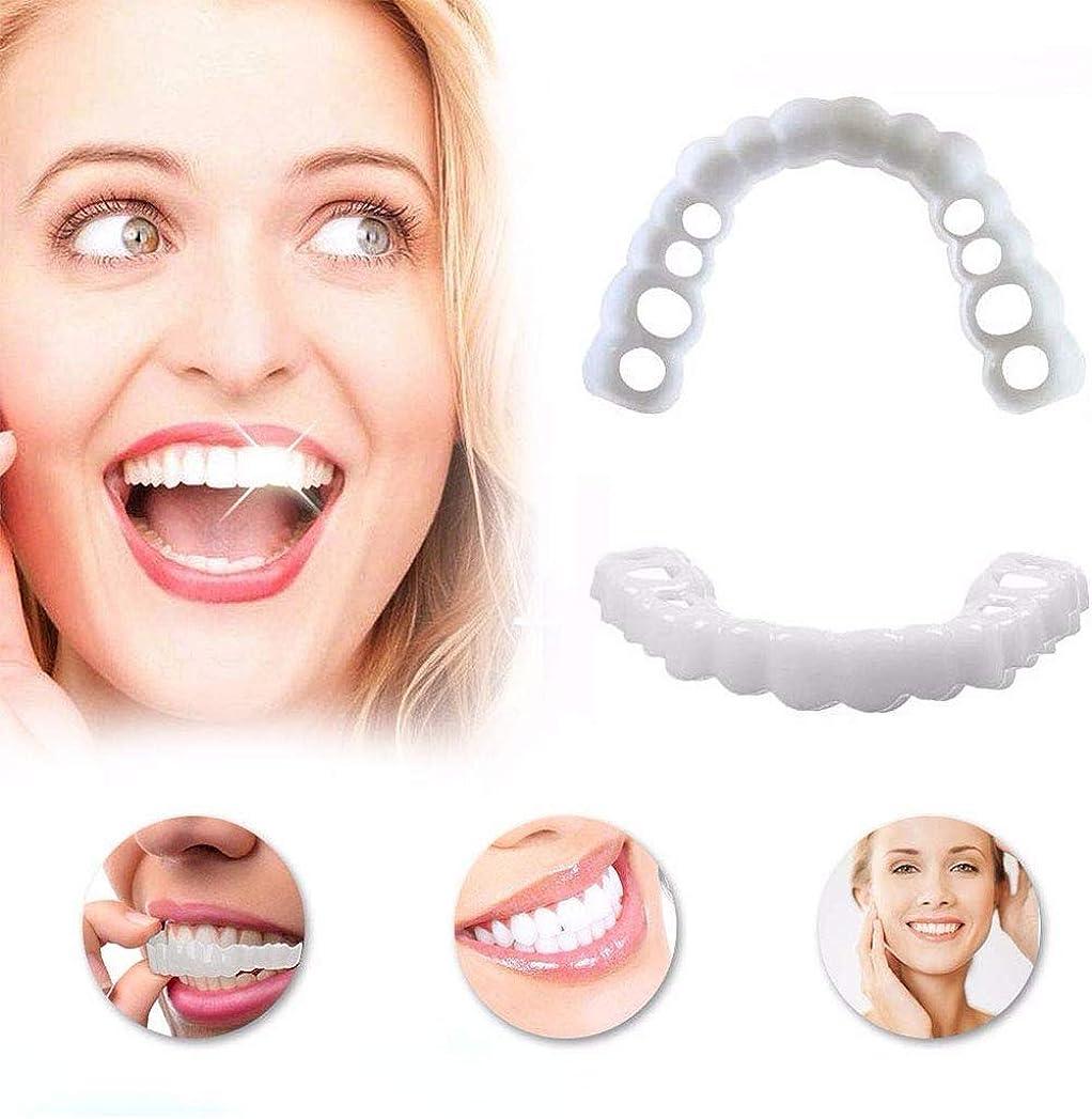 信念クック同意Q&Z 1ペアホワイトニングスマイルフェイクティースカバー、シミュレートされたブレース上部ブレース+下部ブレースカバー一時的な笑顔痛みなし感度なし白い歯を美しくきれいに使いやすい