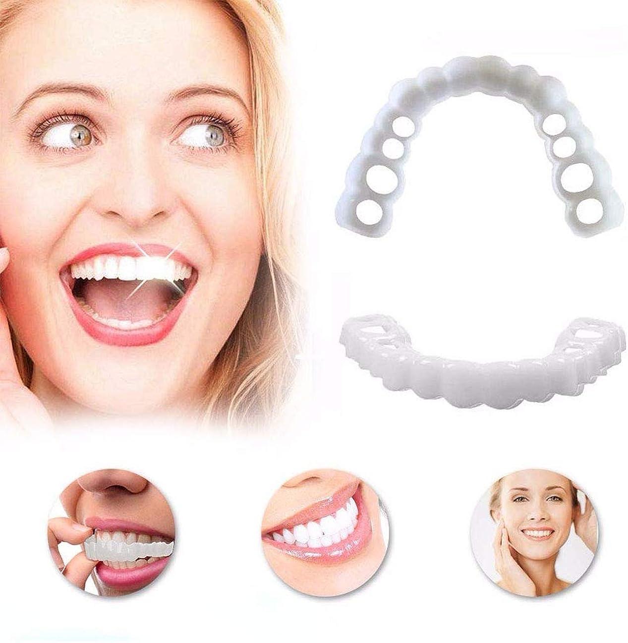 疎外するにやにやシリーズQ&Z 1ペアホワイトニングスマイルフェイクティースカバー、シミュレートされたブレース上部ブレース+下部ブレースカバー一時的な笑顔痛みなし感度なし白い歯を美しくきれいに使いやすい