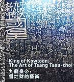 The King of Kowloon: The Art of Tsang Tsou Choi