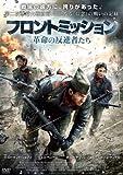 フロントミッション 革命の反逆者たち[DVD]