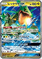ポケモンカードゲーム SM8b 098/150 レックウザGX 竜 (RR ダブルレア) ハイクラスパック GXウルトラシャイニー