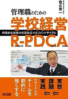 管理職のための学校経営R‐PDCA 内発的な改善力を高めるマネジメントサイクル