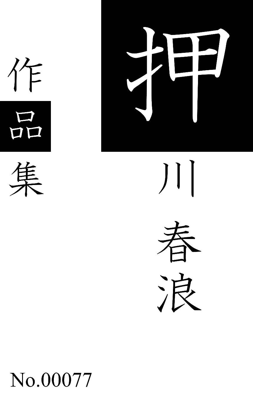 特派員キャンペーントーク押川春浪作品集: 全5作品を収録 (青猫出版)