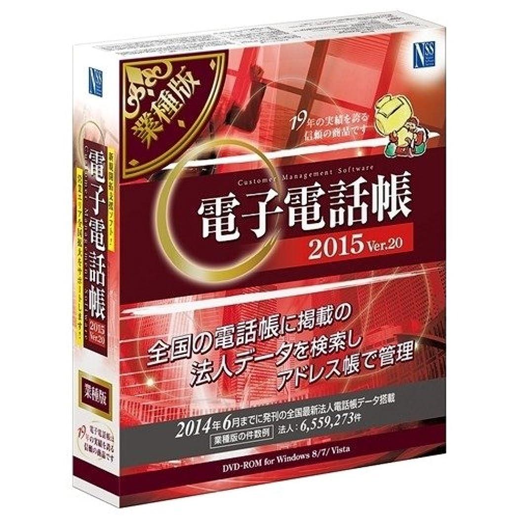 マーティンルーサーキングジュニア空いている悔い改める日本ソフト販売 電子電話帳2015 Ver.20 業種版