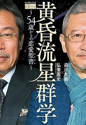 黄昏流星群学~54歳からの恋愛聖書~ (ビッグコミックススペシャル)