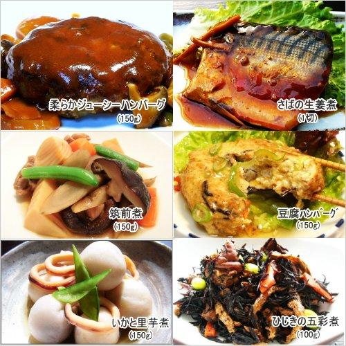 【京惣菜お試しセット】 柔らかジューシーハンバーグ(1袋)豆腐ハンバーグ(1袋)里芋煮(1袋)鯖の生姜煮(1袋)筑前煮(1袋)ひじきの五彩煮(1袋) 6種類×1パック 合計6パック