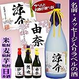 名入れ酒 メッセージ入り 【和紙ラベル 「和ごころ」 】焼酎・日本酒から選択 (芋焼酎, 鯉ラベル)