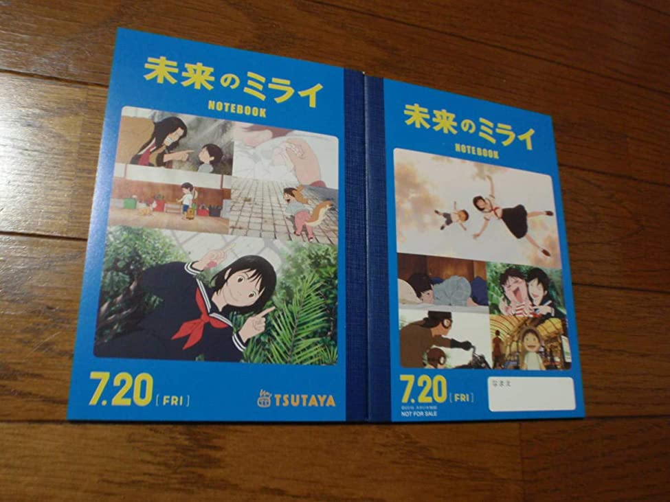 未来のミライ 無地 ノート 2冊 TSUTAYA ツタヤ 購入 特典