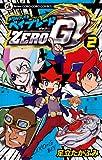 メタルファイトベイブレードZERO G 第2巻 (てんとう虫コロコロコミックス)