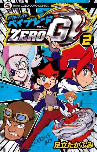 メタルファイトベイブレードZERO G 第2巻 (てんとう虫コロコロコミックス)の詳細を見る